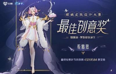 王者荣耀 嫦娥皮肤设计大赛最佳创意奖公布