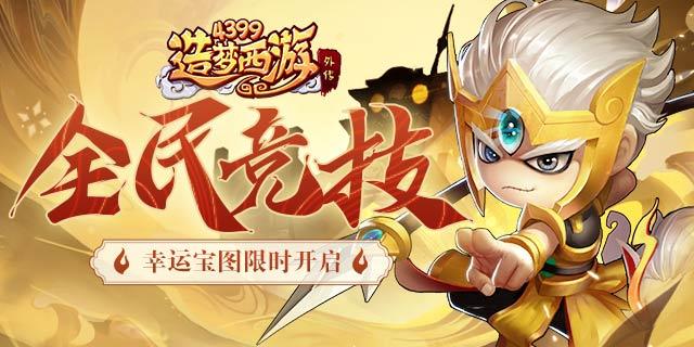 造梦西游外传03.25版本更新,主线玄英洞开启!