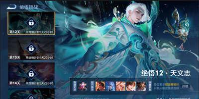 王者荣耀绝悟挑战玩法开启 3月26日不停机更新