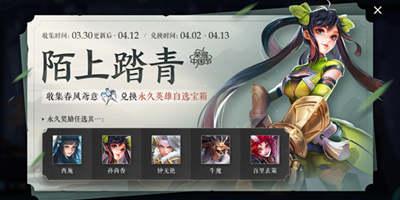 王者荣耀陌上踏青系列活动开启 3月30日不停机更新