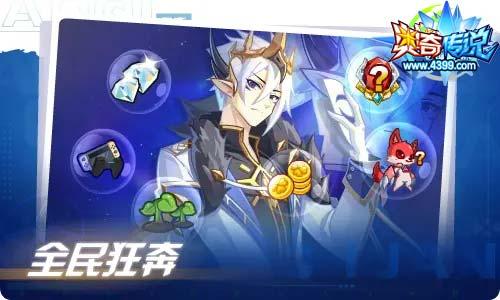 奥奇传说04.02更新 阿洛伊斯,启元弥梦离