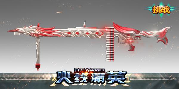 火线精英 MG3-雏凤
