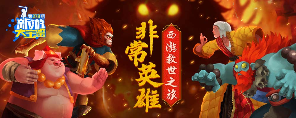 新游大宝鉴第278期:《非常英雄 西游救世之旅!》