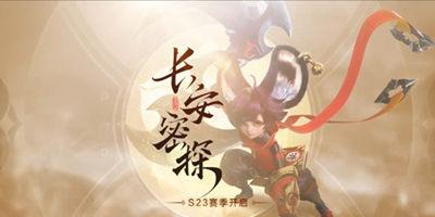 王者荣耀抢先服上线S23赛季 4月1日停机更新