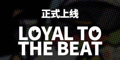 明日方舟「大帝」新歌loyal to the beat上线 激情三押 劲爆尾杀