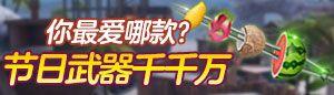 火线精英 节日武器千千万,你最爱哪款?