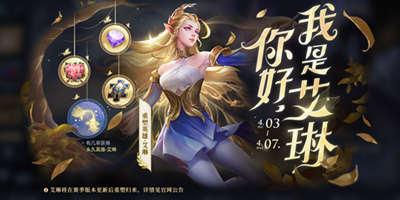 王者荣耀艾琳重做即将上线 4月2日不停机更新