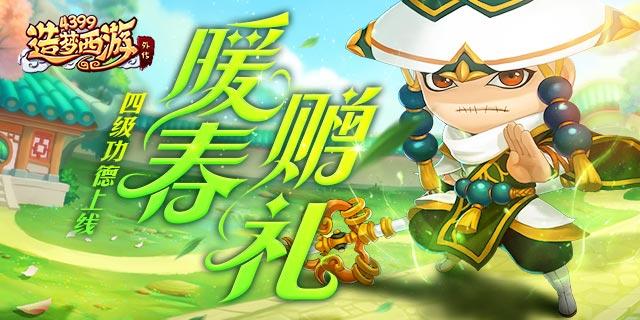 《造梦西游外传》4月8日版本更新,四级功德上线!