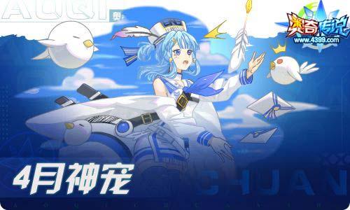 奥奇传说04.09更新 蜜西西,启元•维多利亚