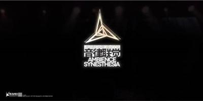 明日方舟音律联觉Ambience Synesthesia专场演唱会开办 大饼落地