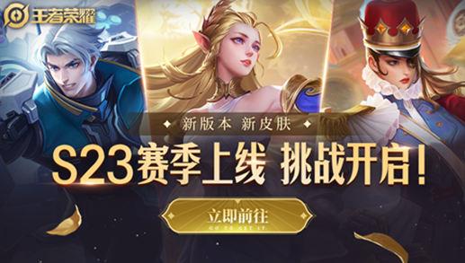 王者荣耀S23赛季正式上线 4月8日停机更新