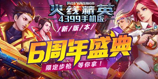 《火线精英ol》4月7日更新,六周年盛典开启!
