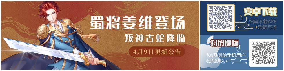 4月09日更新 蜀将姜维登场 叛神古蛇降临
