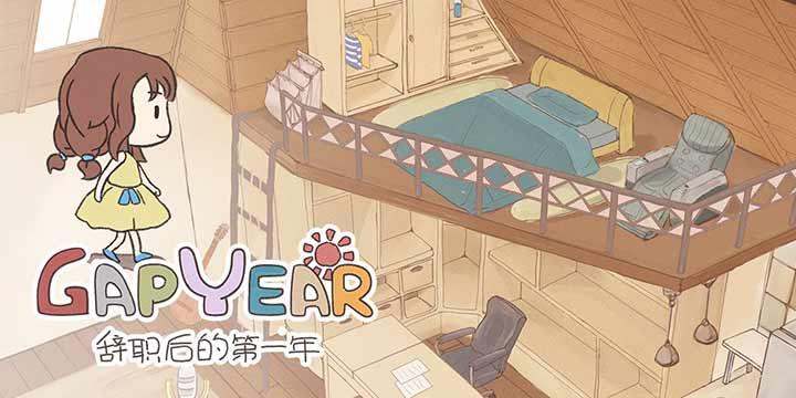 《辞职后的一年》:给你一年时间,唯一的任务是让自己开心