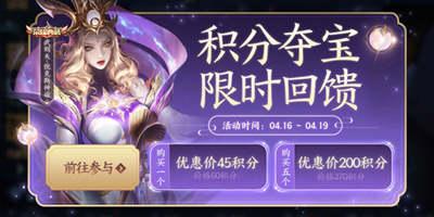 王者荣耀积分夺宝回馈限时开启 4月14日不停机更新