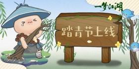一梦江湖踏青节日版本上线!走,春游去!