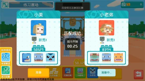 《宝可梦大探险》限量删测开启 训练家大集结!