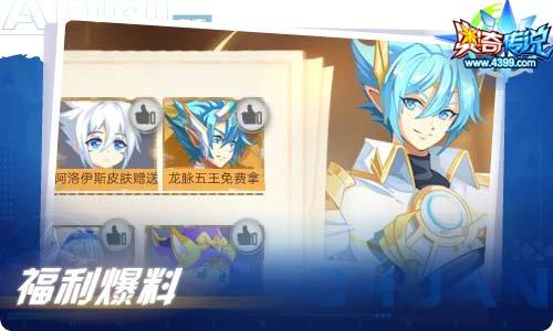 奥奇传说04.16更新 启元圣王・帝释天