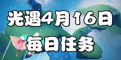 光遇4.16每日任务 光遇4月16日大蜡烛季节蜡烛位置