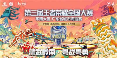 第三届王者荣耀全国大赛-海选赛-广州汉维悦汇城站即将开赛!
