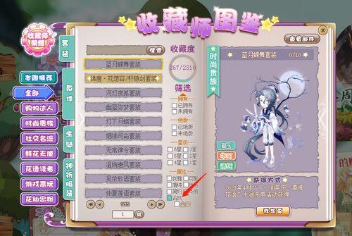 小花仙4月16日活动预告
