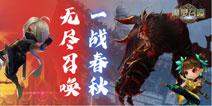 《魔灵召唤》关注5月赛事晋级16强公会名单出炉!