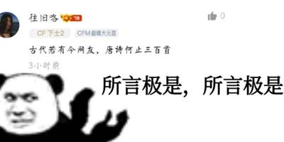 CF手游好评当赏:不正经火线古诗文大赛现在开始