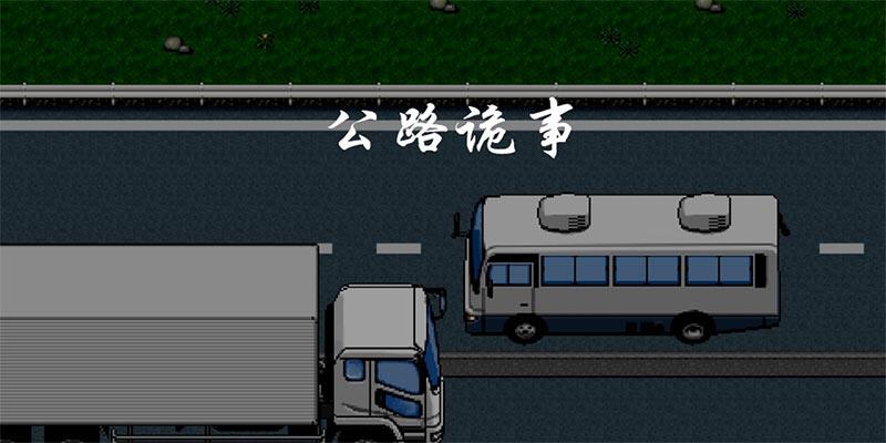 无限流小说改编像素RPG手游《公路诡事》,解密诡异公路事件