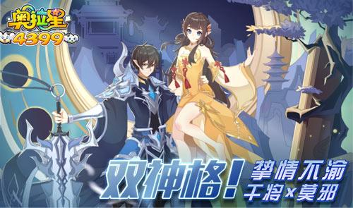 奥拉星04.16更新 魔君夜渊VS天帝昊天!