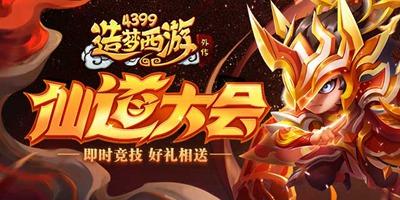 《造梦西游外传》0422版本更新,仙道大会开启!