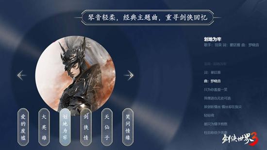 西山居神秘悬念站揭晓!《剑侠世界3》测试定档5月!