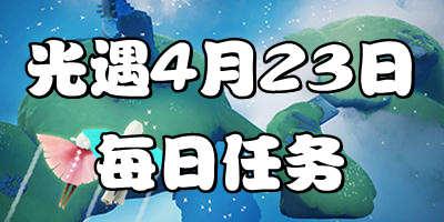 光遇4.23每日任务 光遇4月23日大蜡烛季节蜡烛位置