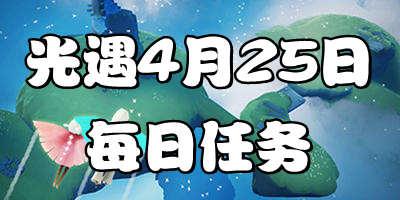 光遇4.25每日任务 光遇4月25日大蜡烛季节蜡烛位置