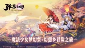 东方Project正版授权二次创作手游 《弹幕幻想》开启事前登录