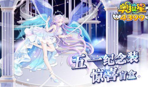 奥拉星4.30更新 卡奥斯混沌归来!