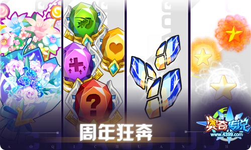 奥奇传说04.30更新 周年庆特典