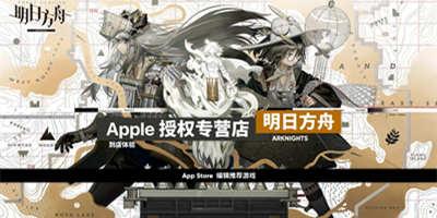 明日方舟:携手全国apple授权店送福利线下 领取实物周边指南