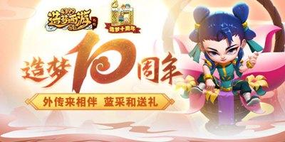 《造梦西游外传》蓝采和上线,造梦十周年开启!