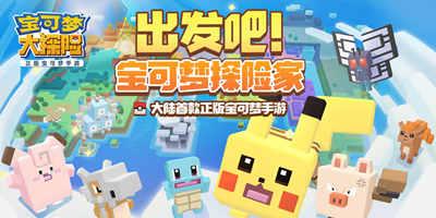 《宝可梦大探险》5月13日正式上线!快来好游快爆App预约吧!