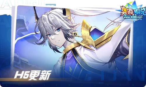 奥奇传说05.14更新 王者龙皇梵天