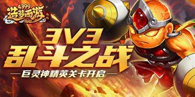 造梦西游0513版本更新,精英关卡-巨灵神来袭!