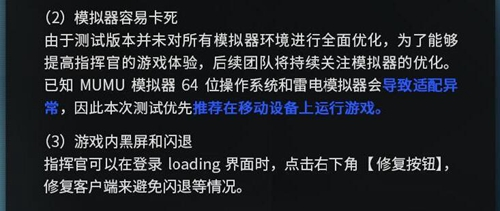"""《机动战姬:聚变》""""AG觉醒测试""""首日总结"""