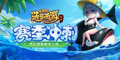造梦西游0520版本更新,赛季冲刺 通天降世!