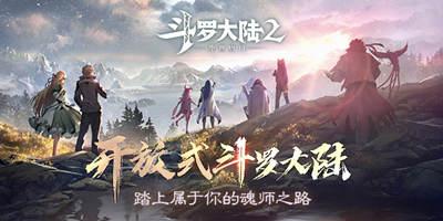 《斗罗大陆2绝世唐门》5.20新版本调整维护公告!