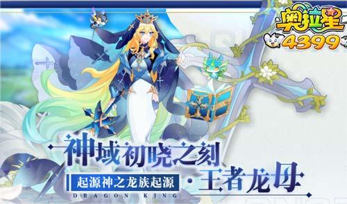 奥拉星5.28更新 王者龙母降临!