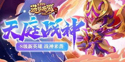 造梦西游外传5月27日版本更新,S级新英雄天庭战神来袭!