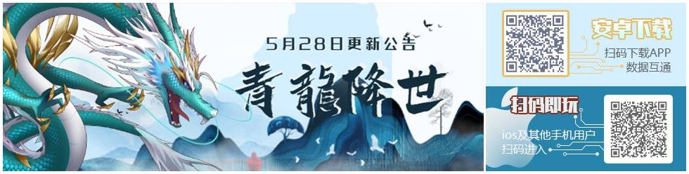 5月28日更新 青龙降临 儿童节庆典