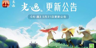 光遇5月31日更新 海洋节即将开启