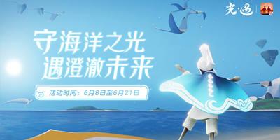 光遇海洋节将于6月8日正式开启 期待你的到来
