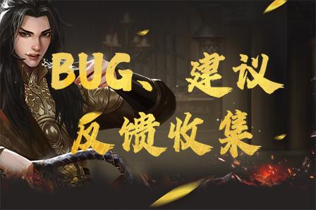 【反馈】游戏BUG、建议反馈贴